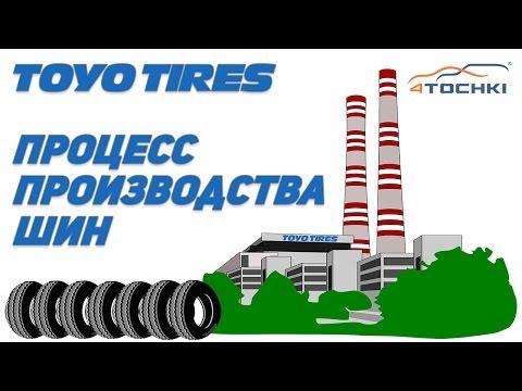 Производство шин Toyo на 4 точки.