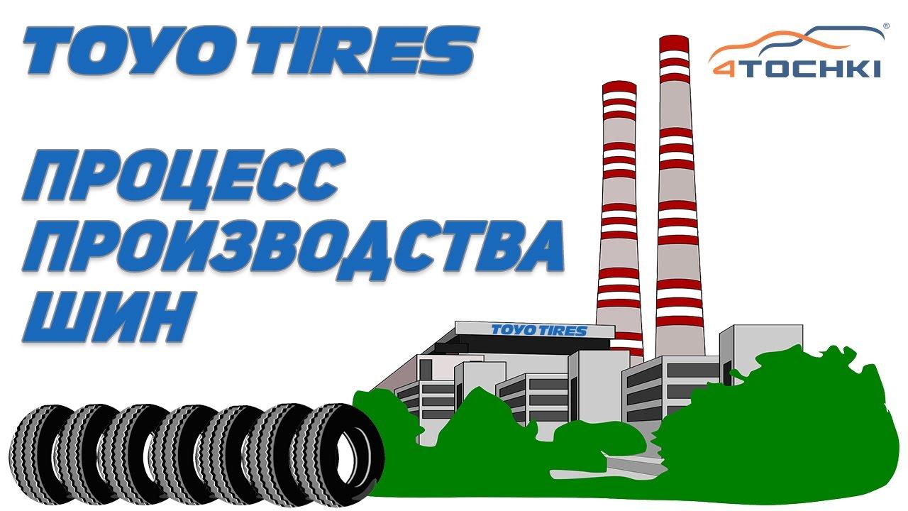 Производство шин Toyo на 4 точки. Шины и диски 4точки - Wheels & Tyres