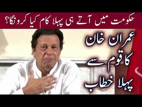Imran Khan First Speech as Prime Minsiter