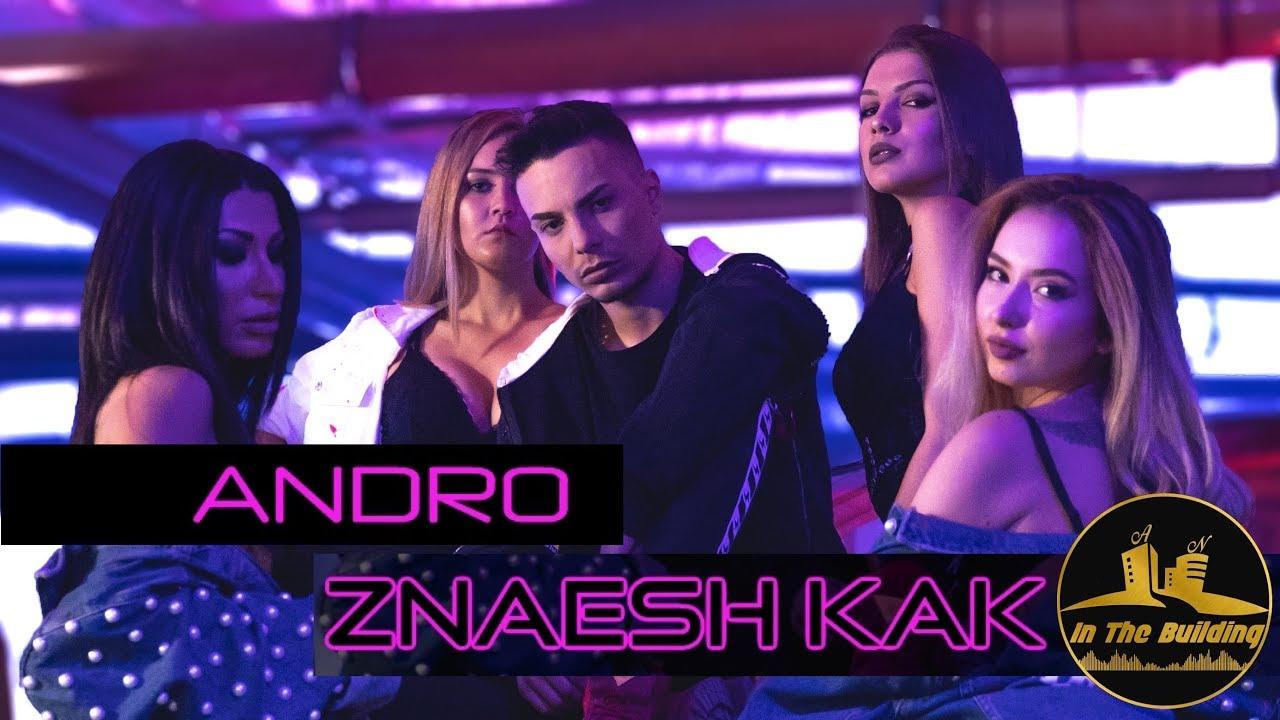 Andro - ZNAESH KAK [OFFICIAL 4K VIDEO, 2018]