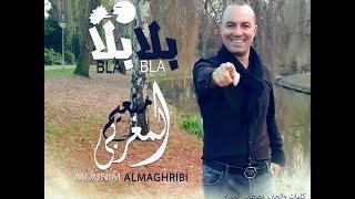 mounim almaghribi 2017 bla bla exclusive lyrics video حصريا