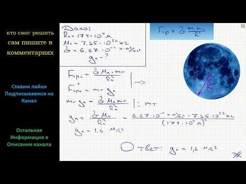 Физика Найдите ускорение свободного падения на Луне.
