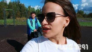 Влог 14.09.18 Замучила Алишера   Избавились от коляски