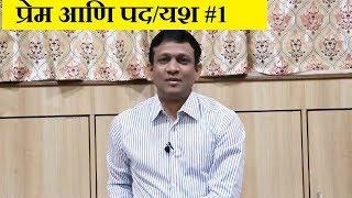 MANOHAR BHOLE TALK SHOW | मनोहर भोळे | प्रेम आणि पद/यश #1
