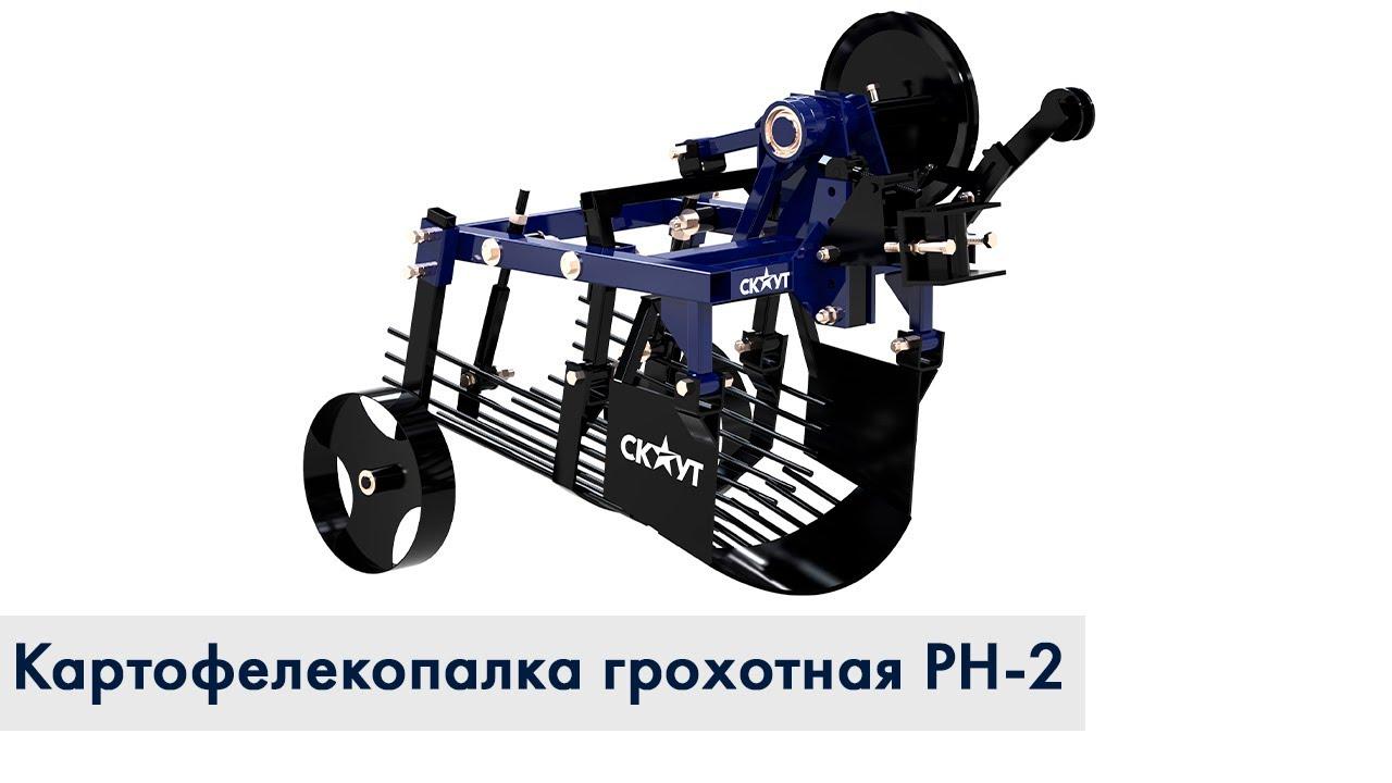 Картофелекопалка грохотная СКАУТ PH-2