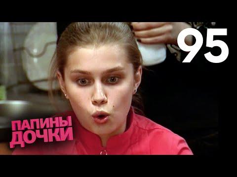 Папины дочки. : Кьясотка - rasskazhi-