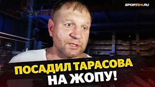 Емельяненко НА ЭМОЦИЯХ после победы над Тарасовым / ОН БЕГАЛ ОТ МЕНЯ