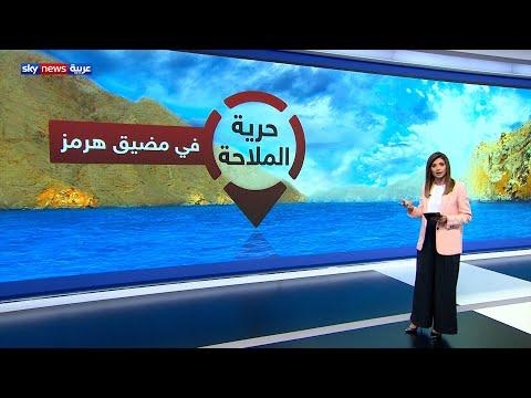 حرية الملاحة في مضيق هرمز.. وقانون البحار  - 22:54-2019 / 7 / 22