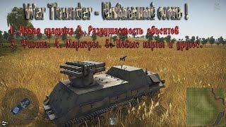 War Thunder - Black Prince и Обновление 1.53 Шквальный огонь