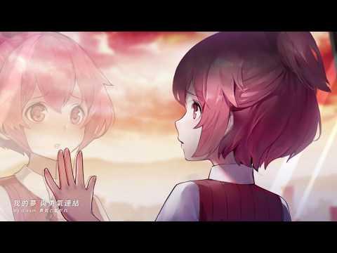 夢境連結!Re:Connected