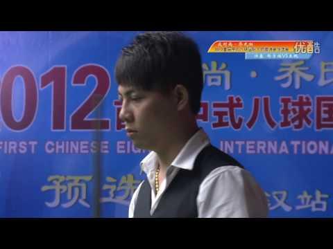Wang Peng VS Zheng Yubo - Final - The First Chinese 8 Ball International Masters Tournament   Wuhan