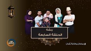 مسلسل ربشة.. الحلقة السابعة