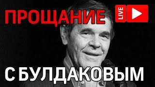 Церемония прощания с Алексеем Булдаковым. Прямая трансляция