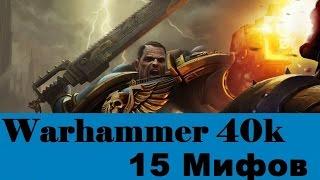 15 мифов о Warhammer 40000
