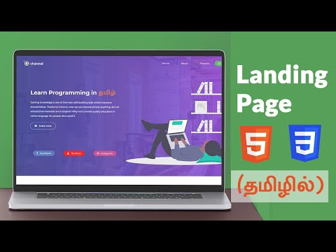 How To Build Beautiful Landing Web Page Using HTML, CSS - (தமிழில்) (Tamil) | UI/UX | Web Design