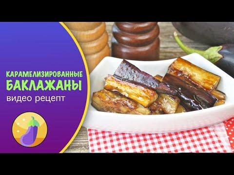 Карамелизованные баклажаны — видео рецепт