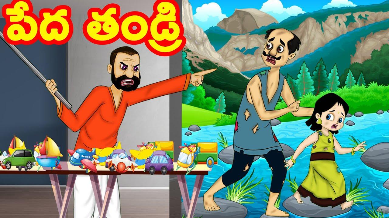 Download పేద తండ్రి | Stories in Telugu | Telugu Fairy Tales | Neethi Kathalu | Telugu Stories