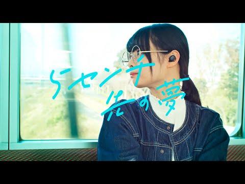 【公式】H△G「5センチ先の夢」Music Video(2021年2月24日発売「瞬きもせずに+」収録)