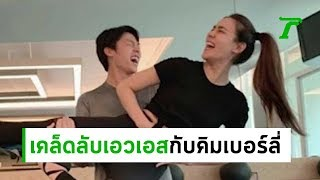 quot-คิม-quot-เผยเคล็ดลับเอวเอส-ชวน-quot-หมาก-quot-ทำบุญใหญ่-20-06-62-บันเทิงไทยรัฐ