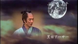 2009年ミュージカルオペラ龍馬11 脚本 ジェームス三木 演出 江守...