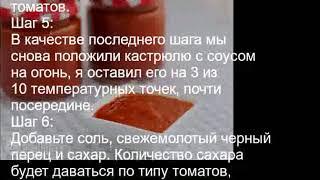 Жареный томатный соус Домашний и простой рецеп