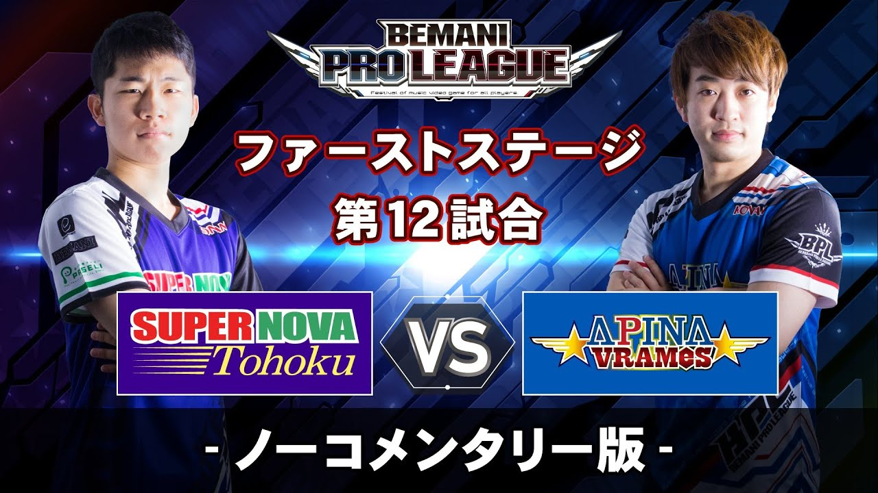 【ノーコメンタリー版】ファーストステージ第12試合 SUPER NOVA Tohoku vs APINA VRAMeS /BEMANI PRO LEAGUE