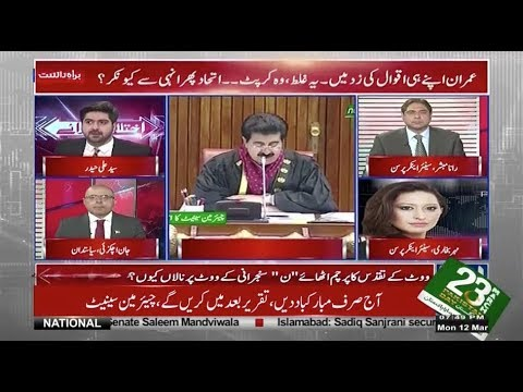 Sadiq Sanjrani Chairman Senate Elected | 12 March 2018 | 24 News HD