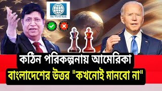 The World Bank has made a new offer to Bangladesh to provide money। 2021
