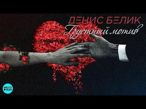 Денис Белик - Грустный мотив Single