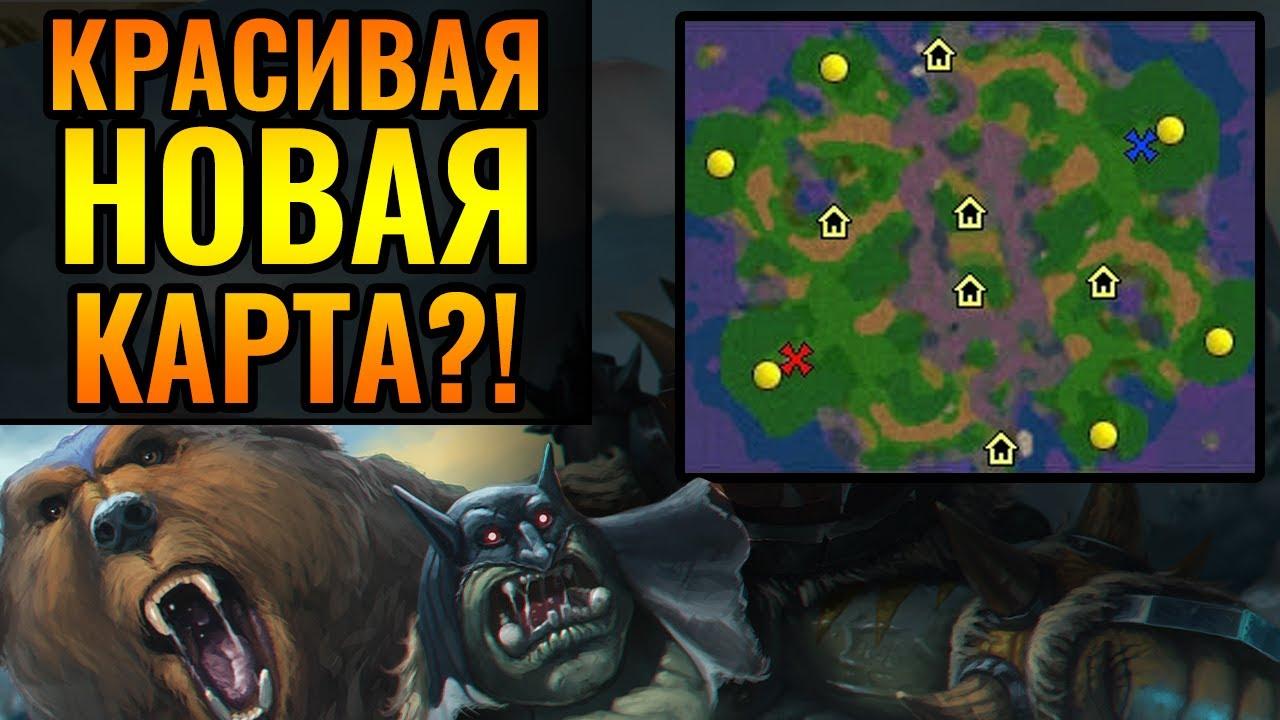 Без шансов на победу?! Лютая борьба до конца на НОВОЙ КАРТЕ в Warcraft 3 Reforged