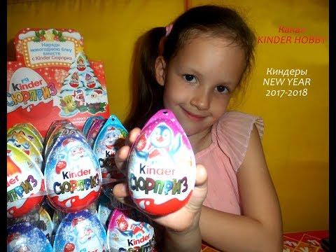 Видео, Распаковка Киндер сюрприз новогодние 2017-2018 сезон. New Year Kinder Surprise UNBOXING