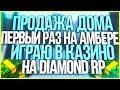 ПРОДАЖА ДОМА,ПЕРВЫЙ РАЗ ИГРАЮ В КАЗИНО НА АМБЕРЕ - GTA SAMP