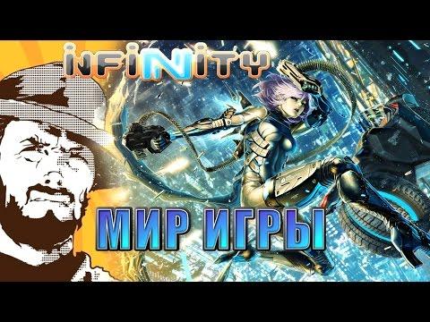 Былинный сказ | Infinity | История игры | Часть 1.