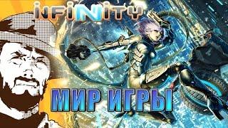 FFH Былинный Сказ: Infinity история игры Часть 1.