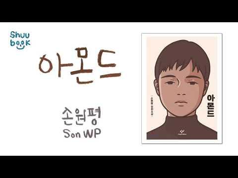韓文閱讀 ~ 아몬드 (杏仁)