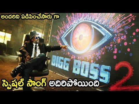 Bigg Boss 2 Telugu Entertaining Song | Naa Nee Tv Lo Big Boss Telugu 2 Song | Life Andhra Tv