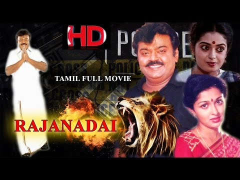 Rajanadai - Tamil Full Movie  | Blockbuster Movie | Vijayakanth | Gawthami | Seetha