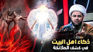 كيف يميز اهل البيت عليهم السلام الشيطان من الملائكة؟  الشيخ زمان الحسناوي
