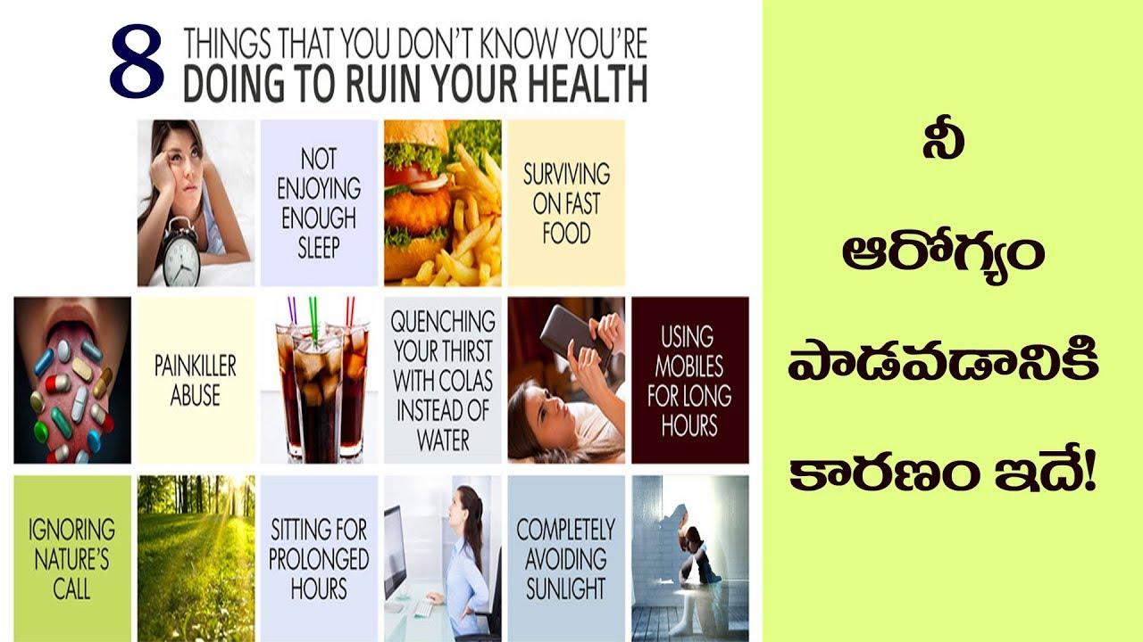 నీ ఆరోగ్యం పాడు చేసే 8 ప్రమాదకరమైన విషయాలు  - 8 Things That Ruin Your Health-Must Watch!