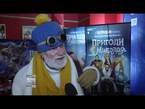 В Івано-Франківську відбулася