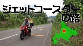 初日は美瑛方面!まずは富良野でラベンダー畑とジェットコースターの路に寄り道。 北海道の路、最高。 ==========MattRiderJapan========== Country:Japan...