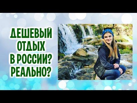 СКОЛЬКО СТОИТ отдых в России?