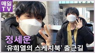 [매일TV] 정세운(Jeong SeWoon) 유희열의 스케치북 출근길