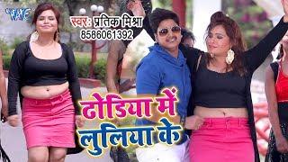 Pratik Mishra का नया सबसे बड़ा हिट गाना 2019 - Dhodhiya Me Luliya Ke - Bhojpuri Song 2019