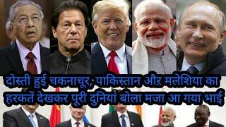 पा'कि'स्ता'न औ'र म'ले'शि'या का ह'र'क'ते दे'ख'क'र,भारत 'स'हि'त पू'री दु'नि'यां बो'ला म'जा आ ग'या भा'ई