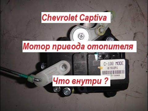 Chevrolet Captiva 2008 Мотор привода заслонки отопителя . Что внутри ? Как разобрать ?