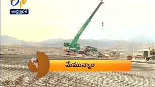 Andhra Pradesh 5th December 2017 ETV 360 8 PM News Headlines