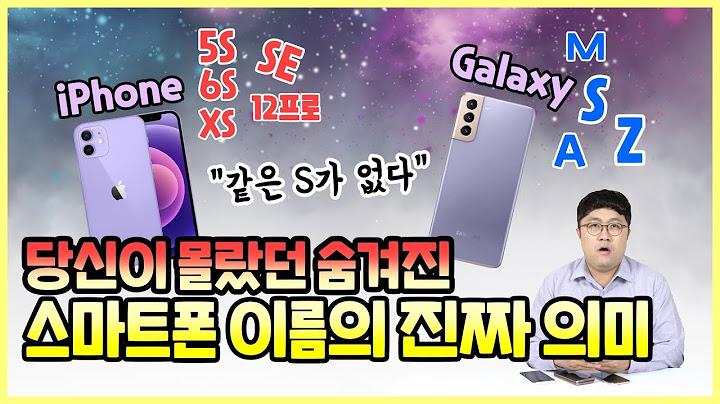 숨겨진 스마트폰 이름의 진짜 의미? iPhone부터 Galaxy까지! (ft.뒤에 붙는 숫자 단어 뜻)