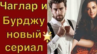 Чаглар Эртугрул и Бурджу Озберк в новом сериале
