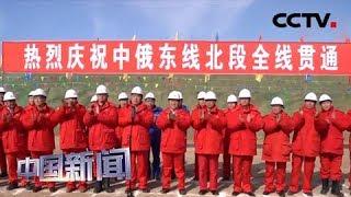 [中国新闻] 中俄东线天然气管道通气在即 中国东北、京津冀及长三角地区将受益   CCTV中文国际